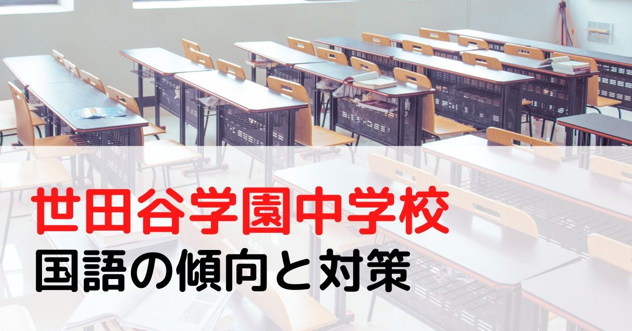 世田谷学園の国語_傾向と対策