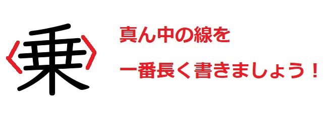間違いやすい漢字「乗」