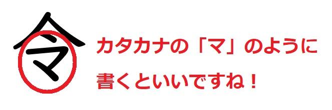 間違いやすい漢字「令」