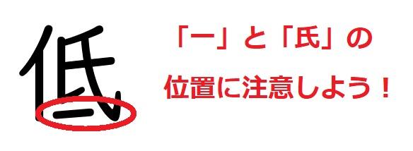 間違いやすい漢字「低」