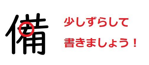 間違いやすい漢字「備」