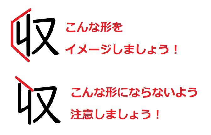 間違いやすい漢字「収」