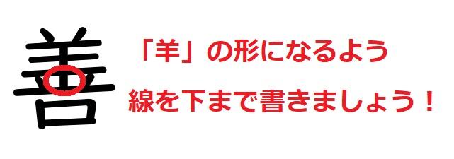 間違いやすい漢字「善」