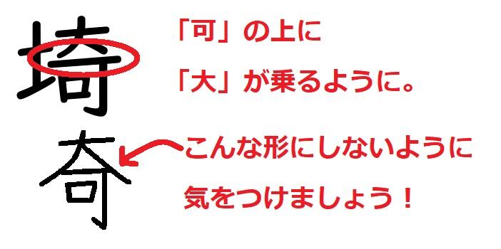 間違いやすい漢字「埼」