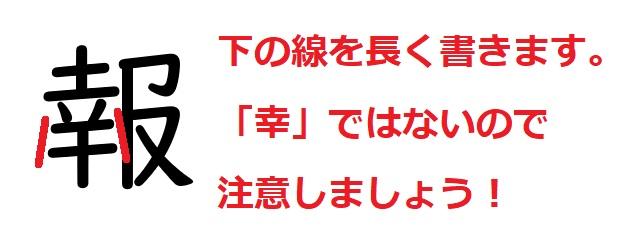 間違いやすい漢字「報」