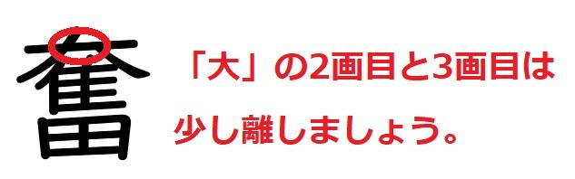 間違いやすい漢字「奮」