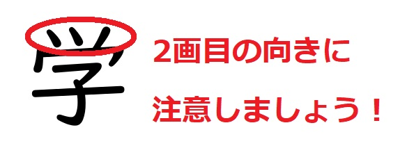 間違いやすい漢字「学」