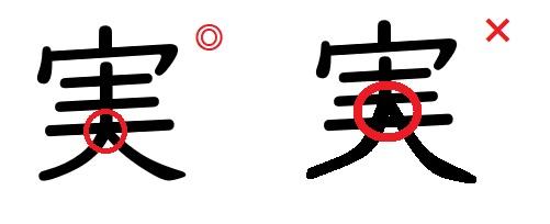 間違いやすい漢字「実」