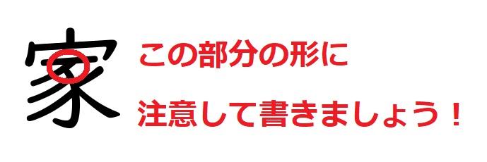 間違いやすい漢字「家」