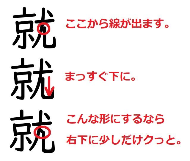 間違いやすい漢字「就」