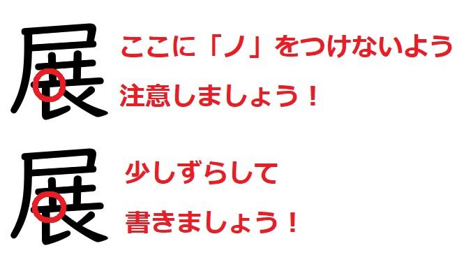間違いやすい漢字「展」