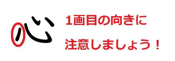間違いやすい漢字「心」