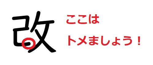 間違いやすい漢字「改」