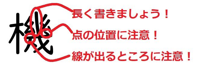 間違いやすい漢字「機」