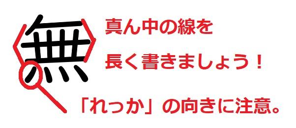 間違いやすい漢字「無」