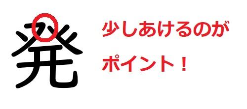 間違いやすい漢字「発」
