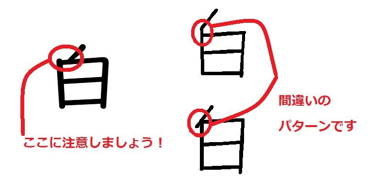 間違いやすい漢字「白」