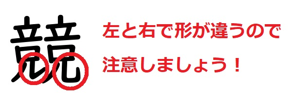 間違いやすい漢字「競」
