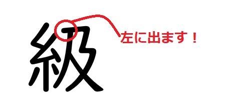 間違いやすい漢字「級」