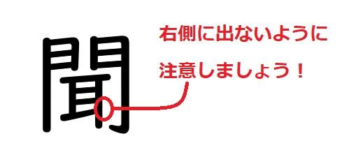 間違いやすい漢字「聞」