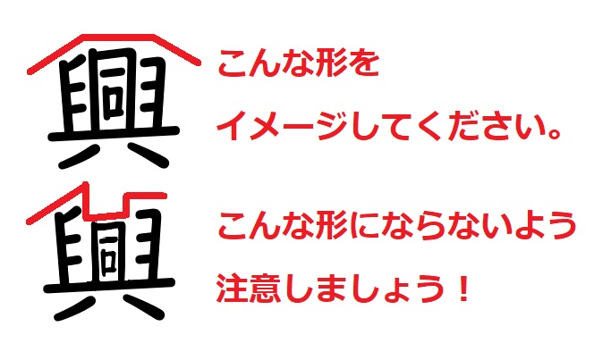 間違いやすい漢字「興」