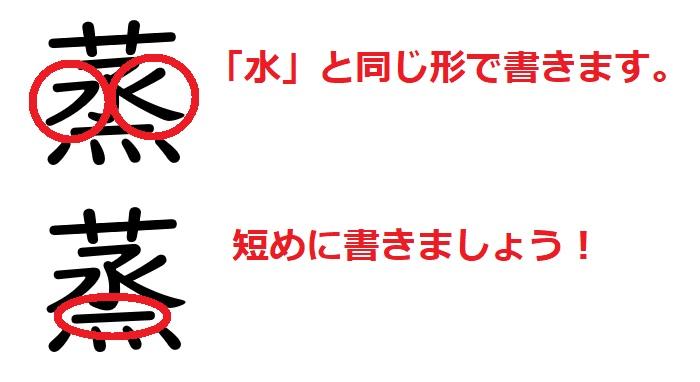 間違いやすい漢字「蒸」