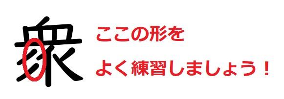 間違いやすい漢字「衆」