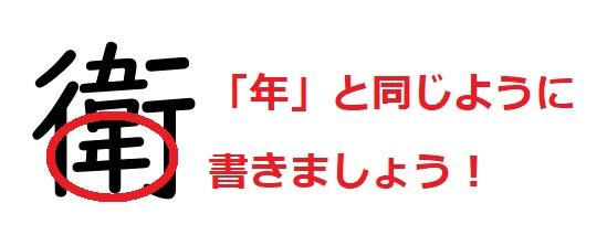間違いやすい漢字「衛」