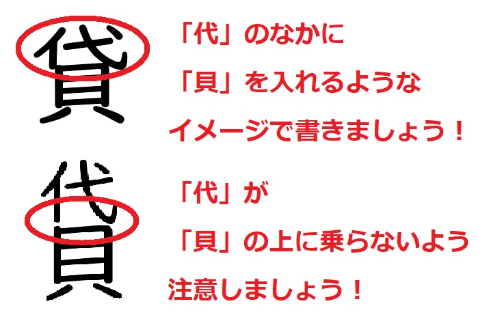 間違いやすい漢字「貸」