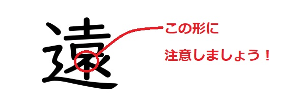 間違いやすい漢字「遠」