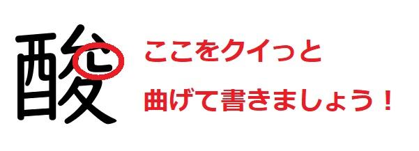 間違いやすい漢字「酸」