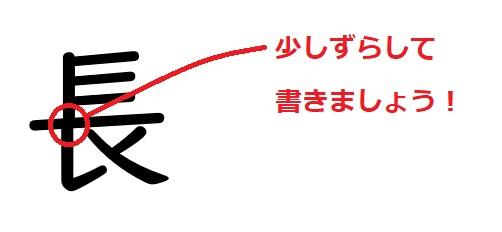 間違いやすい漢字「長」