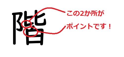 間違いやすい漢字「階」