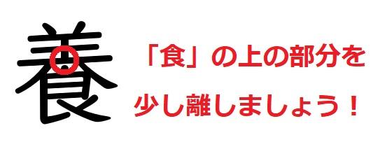 間違いやすい漢字「養」