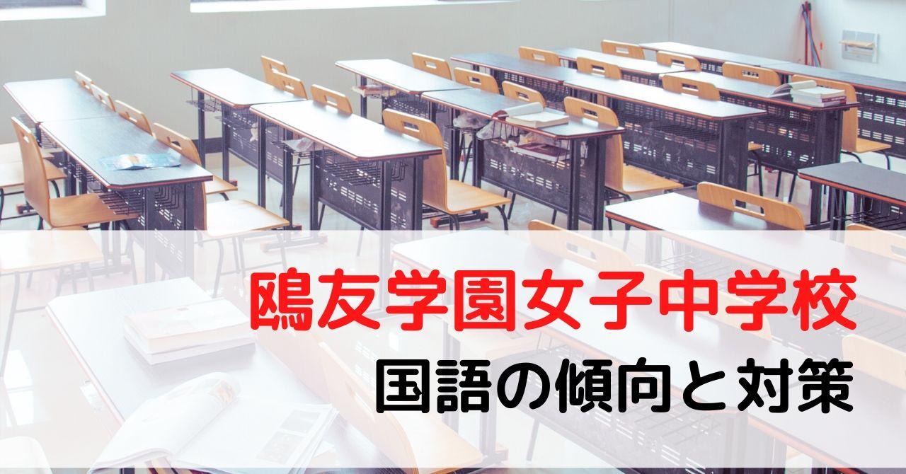 鷗友学園_国語の傾向と対策