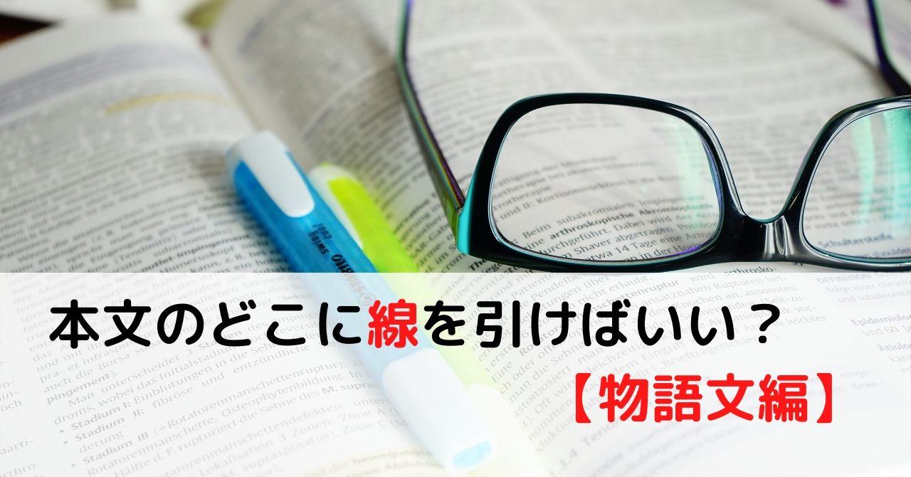 国語の本文の線の引き方