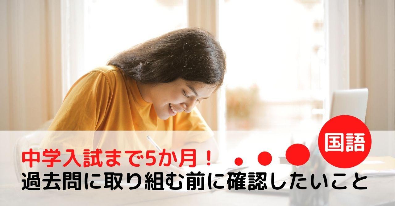 中学入試まで5か月。過去問に取り組む前に確認しておきたい国語の基本