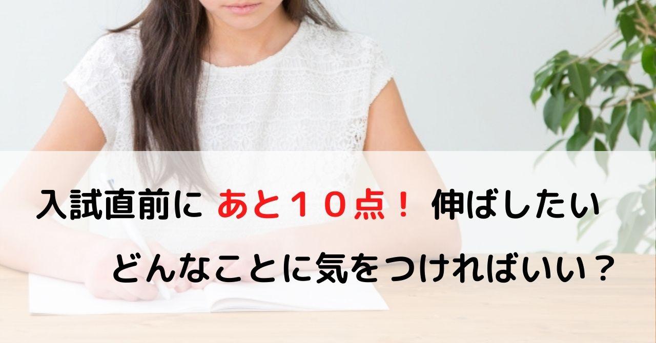 入試直前期に国語であと10点取るチェックポイントとコツ