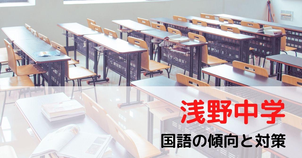 浅野中学の国語の傾向と対策